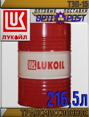 Масло трансмиссионное ЛУКОЙЛ ТЭП-15 216, 5л Арт.:L-138 (Купить в Астане