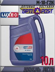 LUXE Моторное масло LUXE DIESEL М-10Г2К 10л Арт.:A-002 (Купить в Астан