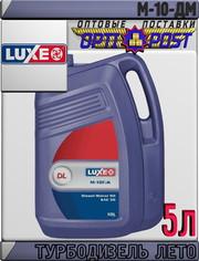 LUXE Моторное масло LUXE TURBODIESEL М-10ДМ 5л Арт.:A-003 (Купить в Ас