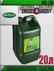 OIL RIGHT Авиационное масло МС-20 20л Арт.:A-009 (Купить в Астане)