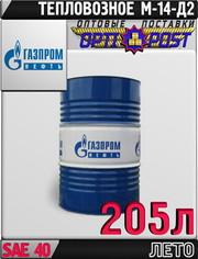 Газпромнефть Моторное масло М-14Д2 205л Арт.:A-071 (Купить в Астане)