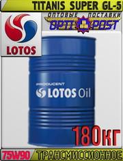 Трансмиссионное масло LOTOS TITANIS SUPER GL-5 75W90 180кг Арт.:LO-010