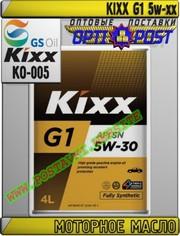 gh Моторное масло KIXX G1 5w-xx Арт.: KO-005 (Купить в Нур-Султане/Аст
