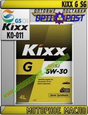 Cm Моторное масло KIXX G SG Арт.: KO-011 (Купить в Нур-Султане/Астане)