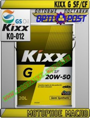 vh Моторное масло KIXX G SF/CF Арт.: KO-012 (Купить в Нур-Султане/Аста