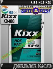 VJ Синтетическое дизельное моторное масло KIXX HDX PAO Арт.: KD-003 (К