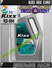 u7 Дизельное моторное масло KIXX HDX EURO Арт.: KD-004 (Купить в Нур-С
