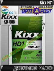 qY Дизельное моторное масло Kixx HD1 Арт.: KD-006 (Купить в Нур-Султан