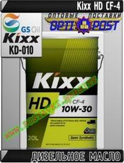 Je Дизельное моторное масло Kixx HD CF-4  Арт.: KD-010 (Купить в Нур-С