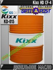 UX Дизельное моторное масло Kixx HD CF-4 Арт.: KD-015 (Купить в Нур-Су