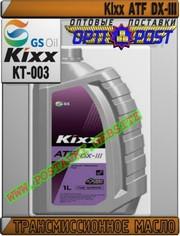 eI Трансмиссионное масло для АКПП Kixx ATF DX-III Арт.: KT-003 (Купить