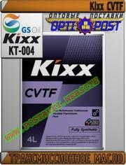 5K Трансмиссионное масло Kixx CVTF Арт.: KT-004 (Купить в Нур-Султане/