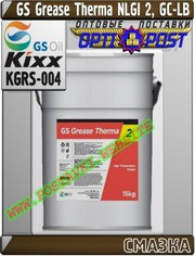 Ev Пластичная смазка GS Grease Therma NLGI 2,  GC-LB  Арт.: KGRS-004 (К