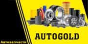 Автозапчасти Интернет магазин Autogold